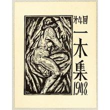 北岡文雄: Ichimoku-shu Vol. 4 - Cover page - Artelino