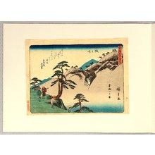 Utagawa Hiroshige: Kyoka Tokaido - Sakanoshita - Artelino