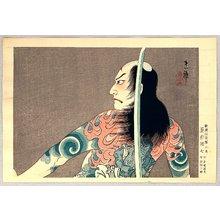 Ueno Tadamasa: Calendar of Kabuki Actors - Tattoo Danshichi - Artelino