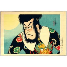 Ueno Tadamasa: Calendar of Kabuki Actors - Pirate - Artelino