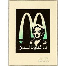 Tom Kristensen: M is for Marilyn - Artelino