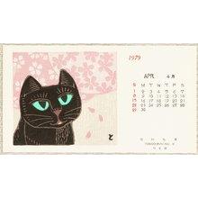 稲垣知雄: Calendar - April - Artelino