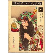 鳥居清忠: Kabuki Juhachi Ban : Kan'u - Artelino