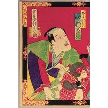 Adachi Ginko: monkey Handler - Artelino
