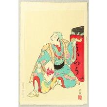 Ueno Tadamasa: Uiro Merchant - Kabuki Ju-hachi Ban - Artelino