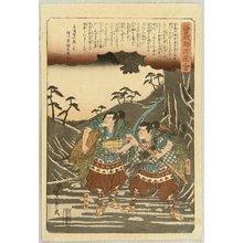 Utagawa Hiroshige: Tale of Soga - Oni-o and Dosaburo - Artelino