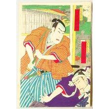 歌川国貞三代: Samurai Quarrel - Artelino