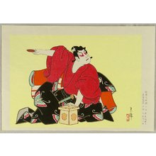 Ueno Tadamasa: Calendar of Kabuki Actors - Soga Goro - Artelino