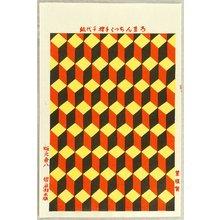 川上澄生: Chiyogami Paper - 2 - Artelino