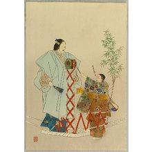 Tsukioka Gyokusei: Noh Play Prints of of the Hosho School - Torioi - Artelino
