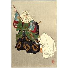 Tsukioka Gyokusei: Noh Play Prints of of the Hosho School - Hashibenkei - Artelino