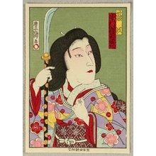 Utagawa Kunisada III: Kabuki Portrait - Nakamura Jakuemon - Artelino