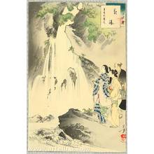 Mizuno Toshikata: Thirty-six Selected Beauties - Waterfall - Artelino