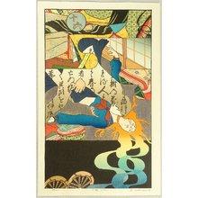 Okamoto Ryusei: Ukiyo-e Today, No.16 - Artelino