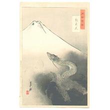 尾形月耕: Mt. Fuji and Dragon - Artelino