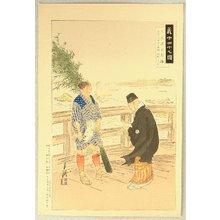 Ogata Gekko: Ohtaka - Chushingura - Artelino