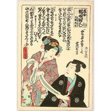 Utagawa Kunisada: Lovers - Artelino