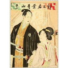Mizuno Toshikata: Samurai and Geisha - Artelino