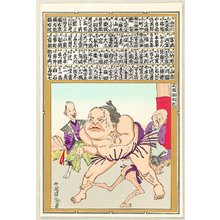 Kobayashi Kiyochika: Comical Sumo Wrestler - Artelino