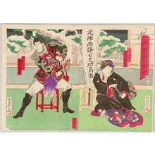 歌川芳滝: Story of Seinan Dream - Kabuki - Artelino