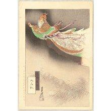 Ogata Gekko: Gekko's Essay - Nine Tailed Fox - Artelino