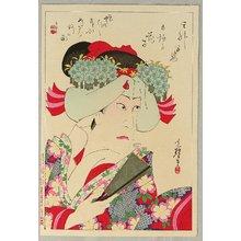 右田年英: Ichikawa Danjuro - Shirabyoshi Hanko - Artelino