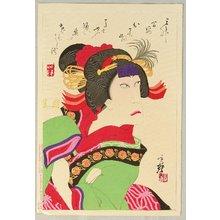 Migita Toshihide: Ichikawa Danjuro - Omiwa - Artelino
