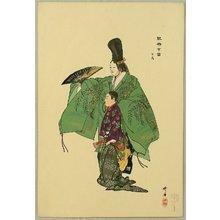 Tsukioka Kogyo: One Hundred Noh Plays - Hyakuman - Artelino