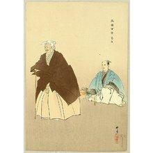 月岡耕漁: One Hundred Noh Plays - Hyakuman - Artelino