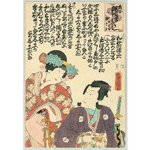 Utagawa Kunisada: Short Songs on Love Matches - kabuki Lovers - Artelino