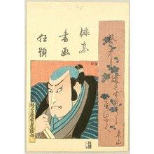 Utagawa Kunisada: Actor and Poem - Arashi Kichisaburo - Artelino
