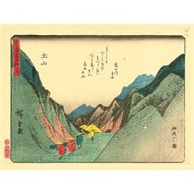 歌川広重: Fifty-three Stations of Tokaido - Tsuchiyama - Artelino