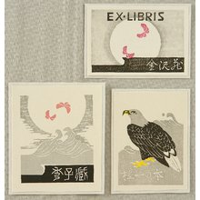 Iwami Reika: Three 'Ex-Libris' - Artelino