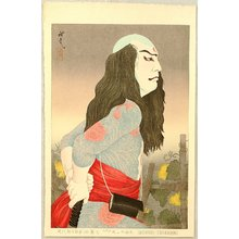 Ota Masamitsu: Figures of Modern Stage - Onoe Shoroku - Artelino