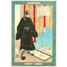 井上安治: Dainagon Yukinari - Artelino