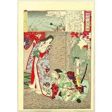 豊原周延: Azuma Nishiki Chuya Kurabe - Tamuramaro - - Artelino
