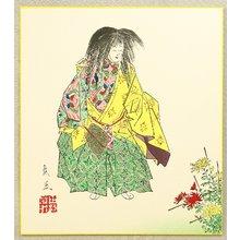Matsuno Sofu: Noh Twelve Months - September , Kikujido - Artelino