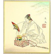 Matsuno Sofu: Noh Twelve Months - August , Matsukaze - Artelino