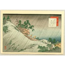 Fujikawa Tamenobu: Famous Places of Tokaido, Shanks Mare - Yui - Artelino