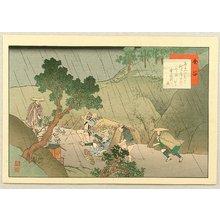 Fujikawa Tamenobu: Famous Places of Tokaido, Shanks Mare - Kanaya - Artelino