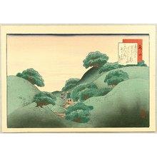 Fujikawa Tamenobu: Famous Places of Tokaido, Shanks Mare - Minakuchi - Artelino