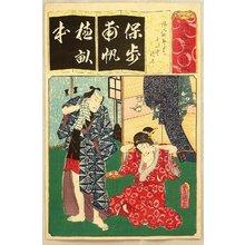 Utagawa Kunisada: The Seven Variations of Kana Alphabet - Ho - Artelino