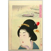 Toyohara Chikanobu: Mirror of the Ages - Meiji - Artelino