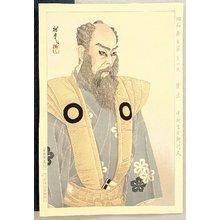 Ota Masamitsu: Figures of Modern Stage - Nakamura Kichiemon - Artelino