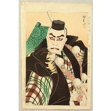 Ota Masamitsu: Figures of Modern Stage - Matsumoto Koshiro - Artelino