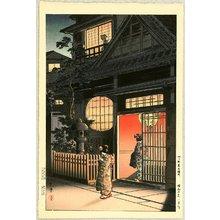 Tsuchiya Koitsu: Araki Street in Yotsuya - Artelino