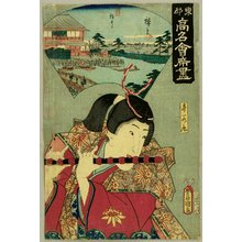 Utagawa Kunisada: Famous Restaurants in the Eastern Capital - Ushiwaka-maru - Artelino