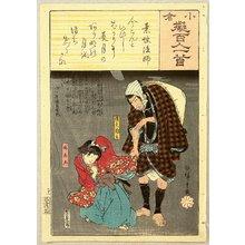 歌川広重: One Hundred Poems - Monk Sosei - Artelino