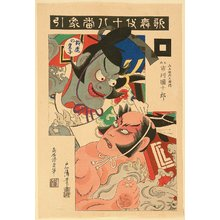 Torii Kiyotada I: Kabuki Juhachi Ban - Zohiki - Artelino