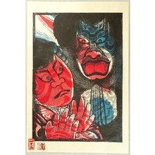 弦屋光渓: Bando Hikosaburo and Onoe Tatsunosuke - Kabuki - Artelino